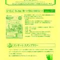 2015 北九州国際音楽祭 特別プログラム