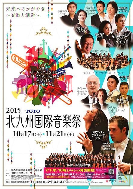 2015 北九州国際音楽祭
