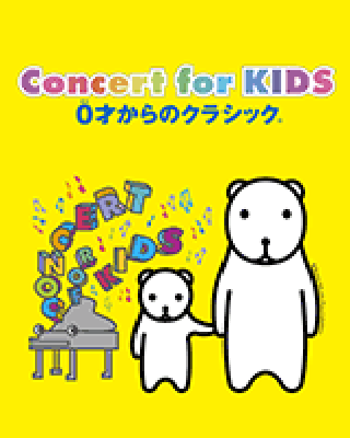 0才からのクラシック Concert for KIDS 2015