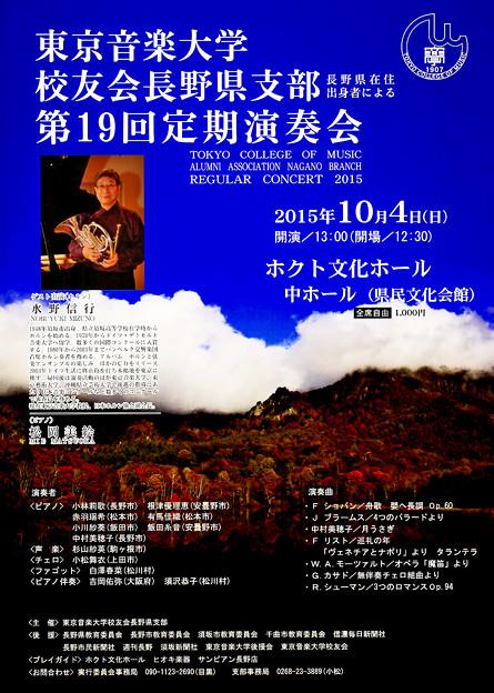 東京音大 校友会 長野県支部  第19回 定期演奏会 2015