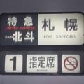 キハ281系 方向幕 特急スーパー北斗 札幌