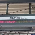 函館駅 発車案内表示