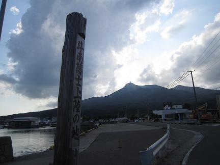 斗南藩士上陸の地