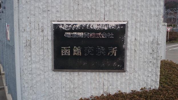 北本連系 01
