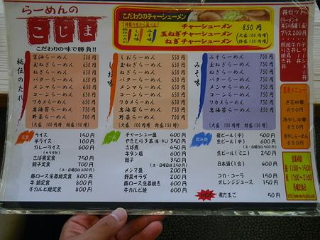 ラーメンのこじま メニュー1