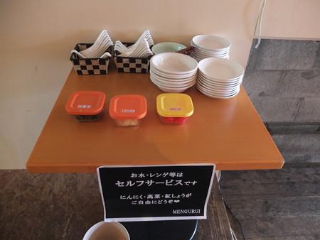 麺ぐるい 高田本町店 セルフコーナー