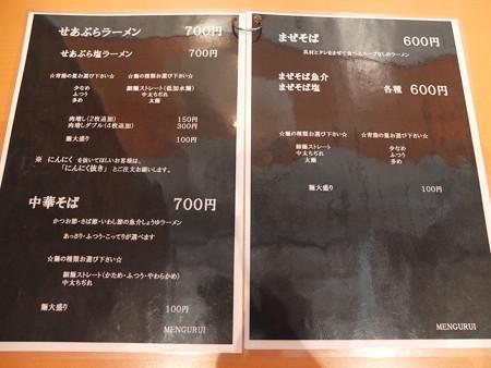 麺ぐるい 高田本町店 メニュー2