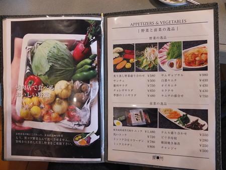 焼肉レストラン 慶州 メニュー6