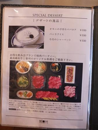 焼肉レストラン 慶州 メニュー7