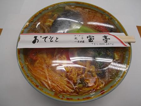 中華 宝亭 タンタンメン(辛い)(出前) パッケージ