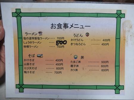 金井旅館 塩の道食堂 メニュー