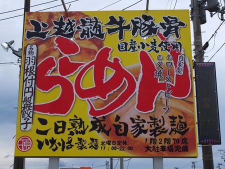上越髄牛豚骨 いなば製麺 店舗看板(プレオープン期間中)