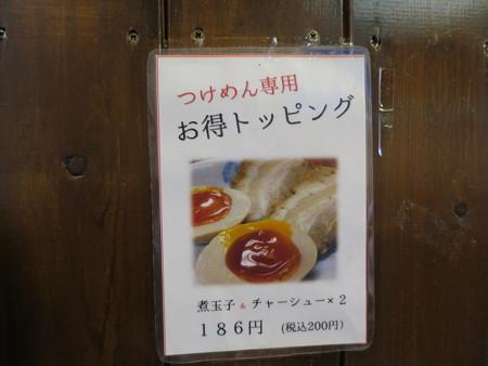 坊蔵 つけ麺トッピングメニュー