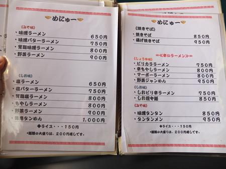 宝来軒 木田店 旧メニュー2