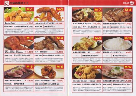 肉フェスNIIGATA2015夏 出店店舗ガイド1
