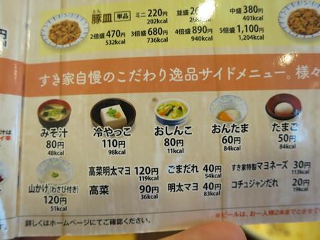 すき家 上越高土店 トッピングメニュー2