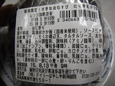 セブンイレブン 新潟限定!大きなおむすび のり弁風 原料等