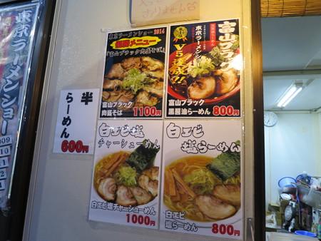 アパリゾート上越妙高 イルミネーション2015 麺家いろは屋台 メニュー