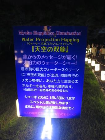 アパリゾート上越妙高 イルミネーション2015「Water Projection Mapping 天空の双龍」について