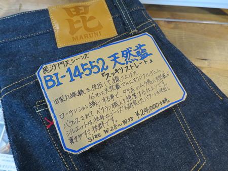 マルニ新井本店 「毘沙門天ジーンズ BI-14552 天然藍」について