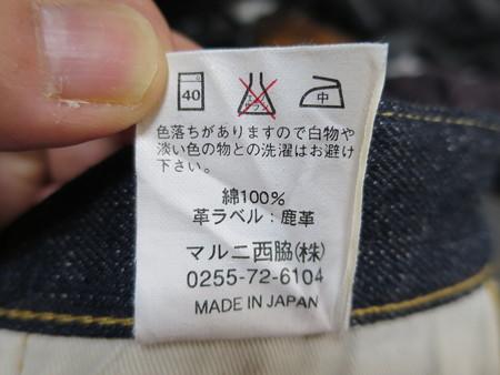 マルニ新井本店 毘沙門天ジーンズ BI-14552 天然藍 32inch 品質表示タグ2