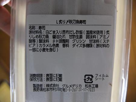 ローソン 炙り〆秋刀魚寿司 原料等