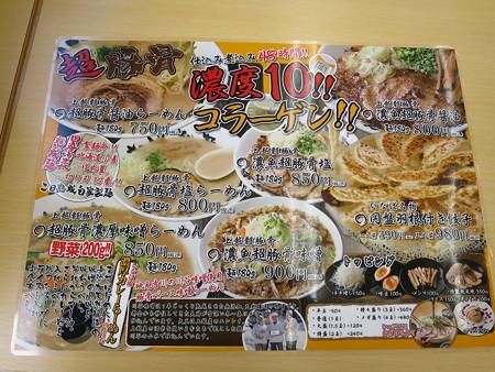 いなば製麺 旧メニュー1