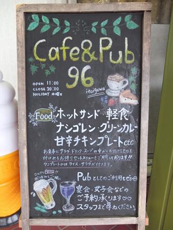 Cafe&Pub 96 糸魚川店について