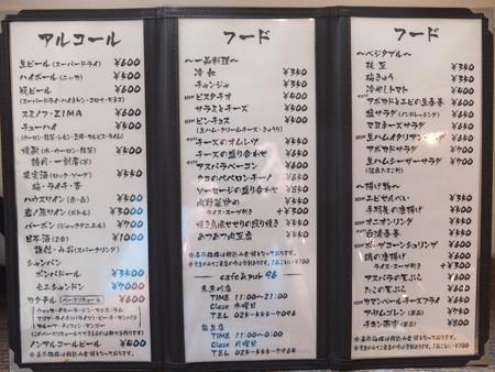Cafe&Pub 96 糸魚川店 メニュー2