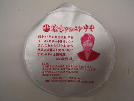 日清 セブンプレミアム 蒙古タンメン中本 太直麺仕上げ フタ裏側