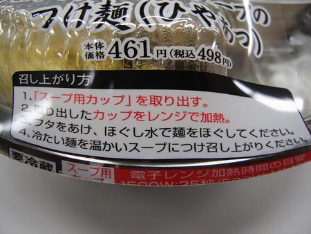 ローソン 濃厚魚介豚骨スープのつけ麺(ひやあつ) 召し上がり方