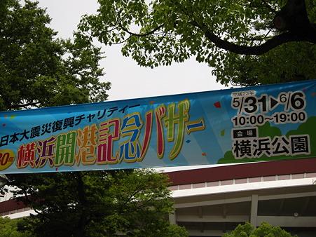 横浜開港記念バザー
