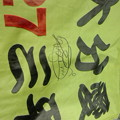 今日のスポパでの、お仕事♪家の人が友達から作って貰ったゲーフラに、私が三平選手のサインを貰う(o^_^o)  結局、家の人は何もしないf(^^;)