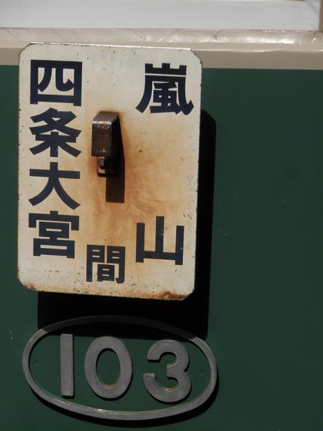 モボ101形 103号