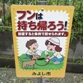 Photos: 犬糞~みよし市