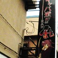 Photos: キャバ道 乱