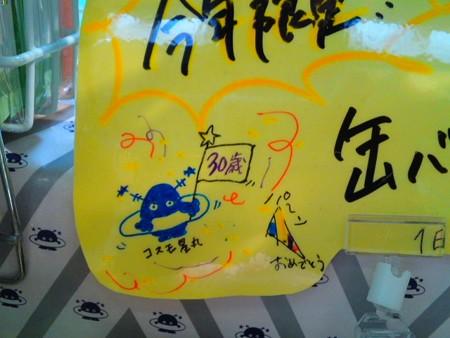 つくばエキスポセンター コスモ星丸30周年 記念缶バッジ ポップ2