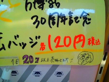 つくばエキスポセンター コスモ星丸30周年 記念缶バッジ ポップ3