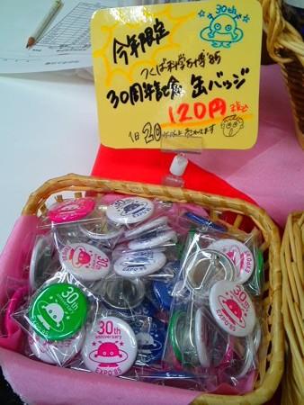 つくばエキスポセンター コスモ星丸30周年 記念缶バッジ ポップ4