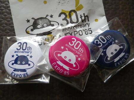 コスモ星丸30周年 記念缶バッジ