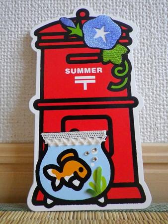 季節のポスト型はがき 夏 2015 Kedamaアレンジ