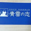 SOUP NOODLE 青雲の志@新橋(東京)