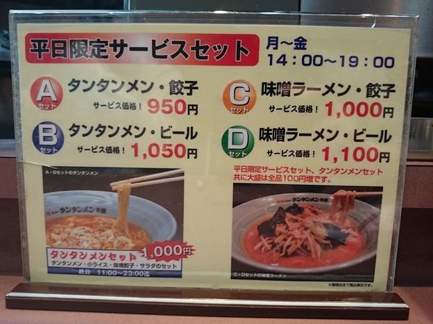 元祖ニュータンタンメン本舗 新城店