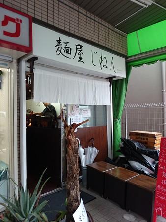麺屋 じねん@木場(東京)