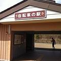 写真: 20120430自転車の駅
