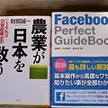 Photos: フェイスブックの勉強をするぞ~。