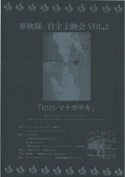 軍映隊 自主上映会 (1)