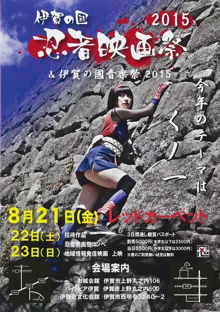 伊賀の國忍者映画祭&伊賀の國音楽祭2015 (1)