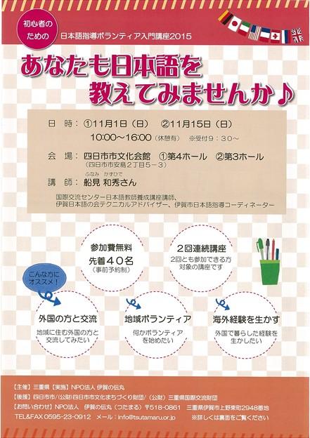 20151101 日本語指導ボランティア入門講座 (1)