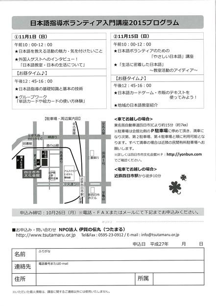 20151101 日本語指導ボランティア入門講座 (2)